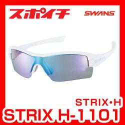 SWANS/スワンズSTRIX・HシリーズH-1101MAWマットホワイト×マットホワイト×ホワイトブルーーミラー×スモークレンズスポーツ用サングラスランニング自転車ゴルフボールスポーツ