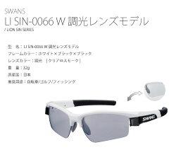 SWANS/スワンズLIONSINシリーズSIN-0066Wホワイト×ブラック×ブラック調光レンズ(クリア⇔スモーク)スポーツ用サングラス自転車ゴルフフィッシング