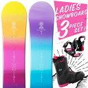 楽天【2000円OFFクーポン配付中】スノーボード 3点セット 板 レディース ELEMENT ボード 板 スノーボードブーツ スノーボードビンディング スノボ スノボー 3点 snowboard【まとめ買い相談可】
