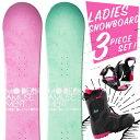 楽天【2000円OFFクーポン配付中】スノーボード 3点セット 板 レディース HORIZON ボード 板 スノーボードブーツ スノーボードビンディング スノボ スノボー 3点 snowboard【まとめ買い相談可】