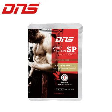 DNS/ディーエヌエス ホエイプロテインSP チョコレート 34g シングル パック グルタミン HMB