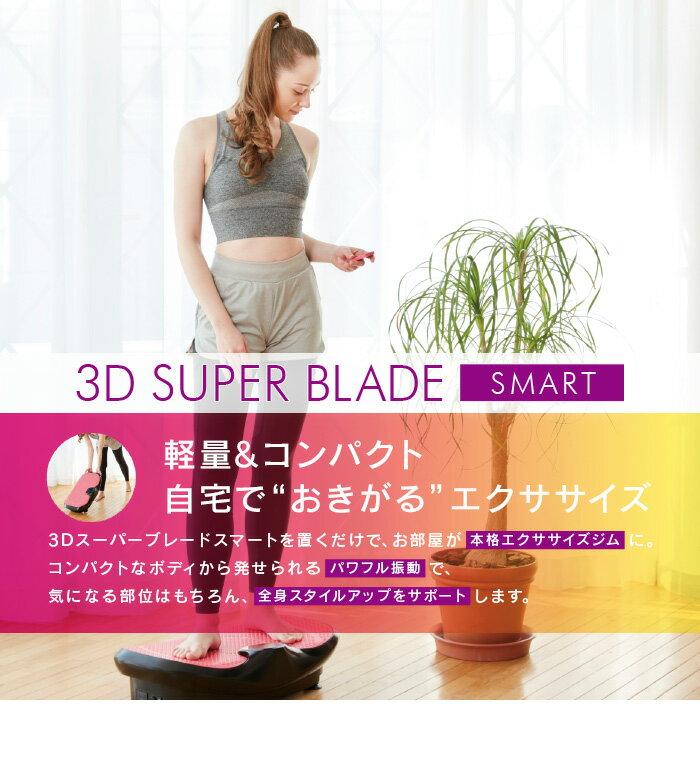 DOCTORAIR『3Dスーパーブレードスマート(SB-003)』