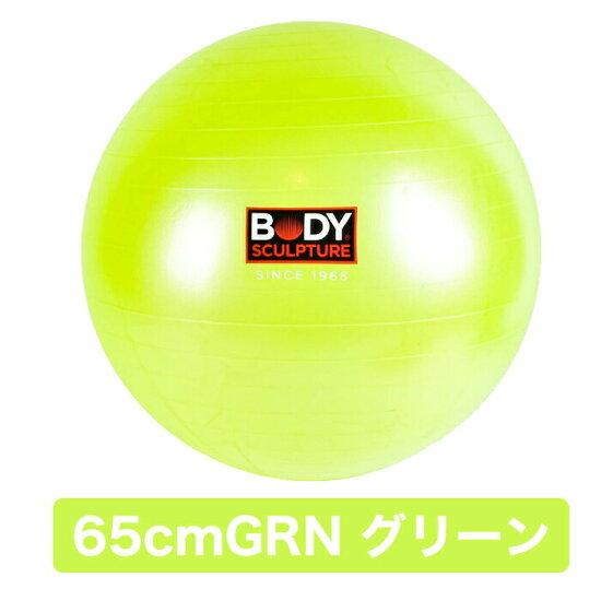 ジムボール65cmグリーン