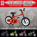 【メーカー公式】ケルコグバイク キックバイク 子供用バイク 子供用自転車 乗用玩具 軽量 2Wayシステム GCP