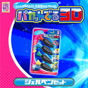 【送料無料】パカットでーる3D ジェルペンセット メーカー公式だから安心 知育玩具 クラフト レジン 3Dレジン