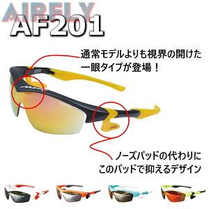 紫外線カットスポーツグラス【一眼レンズ仕様】ジゴスペックエアーフライ201【ノーズパッドレス(鼻パッドなし)】AF201自転車ウェアサングラスZYGOSPECAirFlyAF-201NosePad-lessSUNGLASSCYCLEWEAR【送料無料】