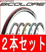 【あす楽】【2本セットでお買い得!】ブリヂストン エクステンザ ビコローレ BICOLORE オールラウンドモデル BRIDGESTONE EXTENZA ブリジストン 自転車 ロードバイク用タイヤ