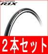 【あす楽】【2本セットでお買い得!】ブリヂストン エクステンザ R1X レーシングモデル BRIDGESTONE EXTENZA ブリジストン 自転車 ロードバイク用タイヤ【パーツ総額8,640円(税込)以上送料無料】