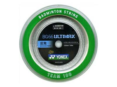 ヨネックス(YONEX) バドミントンロールガット100m BG66アルティマックス BG66UM-1