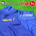 【刺繍】 アンダーシャツ・ウインドブレーカー刺繍 1色 [ ウエア刺繍 / オリジナル / オーダーメイド / 持込OK / 加工代金 ]