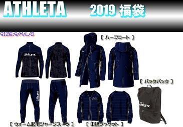 【ATHLETA】 アスレタ 2019 福袋 [ WINTER セット ]
