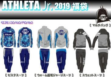 【ATHLETA】 アスレタ 2019 福袋 Jr [ ジュニア WINTER セット ]