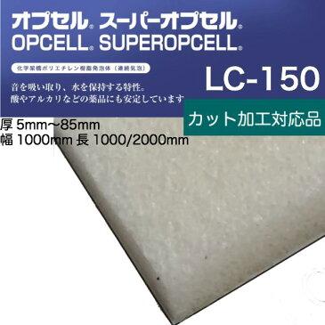 オプセル LC-150厚100.0mm幅1000mm×長2000mm音や水を吸収し、熱を遮断します。熱焼時に有毒ガスを発生しません。シール性があり、酸・アルカリに対し安定です。土木建築のバックアップ材、屋上断熱材、シール材、日用雑貨。自動車規格:FMVSS-302適合
