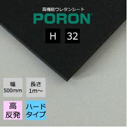 イノアック PORON ポロン H-32 厚6.0mm幅500mm 長さ1m〜カット販売 IT機器 自動車 家電 AV機器 スポーツ用品 医療用品 シューズ インソールなど幅広い分野でご使用いただけます。