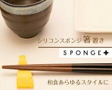 【シリコンスポンジ箸置き】