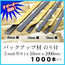 角バッカー・バックアップ材/5mmx10mmx1000mm/のり付/1000本セット(100本/袋)