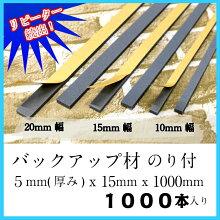 角バッカー・バックアップ材/5mmx15mmx1000mm/のり付/1000本セット(100本/袋)