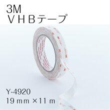 VHB構造用接合テープY-492019mm×11M【VHB/3M】