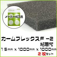 【吸音材】カームフレックスF-210*1000*1000/2枚セット