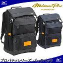 【あす楽】【送料無料】MIZUNOミズノMIZUNOPROプロパティシリーズバックパック1FJD7905