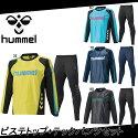 【あす楽】【送料無料】hummelヒュンメルピステトップ+テックパンツセットHAW4175SP