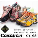 【送料無料】【あす楽】キャラバン C403(C4_03) caravan トレッキングシューズ 0010403