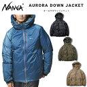 【あす楽】ナンガ オーロラダウンジャケット(メンズ)NANGA AURORA DOWN Jacket(Men's) 【送料無料】【日本正規品】