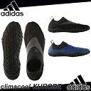 【あす楽】【SALE】 adidas アディダス climacool KUROBE クロビー BB1911-BB1912