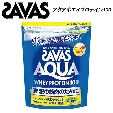 SAVAS ザバス アクア ホエイプロテイン100 840g CA1327 (プロテイン グレープフルーツ風味)