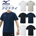 MIZUNOミズノナビドライTシャツ(半袖・丸首・メンズ)吸汗速乾ワンポイントNAVIDRY32MA1190【あす楽】【2021年モデル】