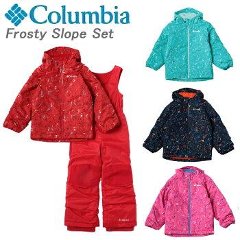 【あす楽】【送料無料】ColumbiaコロンビアFrostySlopeSetフロスティスロープセットSY1092