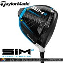 【予約販売】テーラーメイド SIM2 ドライバー USモデル (プロジェクトX ハザーダス スモーク RDX シャフト) / Taylormade