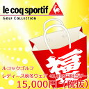 le coq sportif GOLF 福袋 レディース 秋冬 ゴルフウェア (40,000円相当) ...