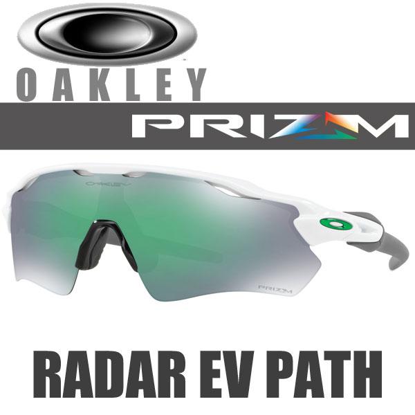 レンズ (オークリー レーダーEVパス サングラス) フレーム ポリッシュドホワイト ジェイドイリジウム / OAKLEY RADAR EV PATH OO9208-4838
