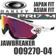 OAKLEY PRIZM ROAD JAW BREAKER OO9270-04 (オークリー プリズム ロード ジョウブレイカー サングラス) / ポリッシュド ホワイト