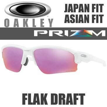 OAKLEY PRIZM GOLF FLAK DRAFT OO9373-0670 (オークリー プリズム ゴルフ フラック ドラフト サングラス) ポリッシュドホワイト カラー フレーム