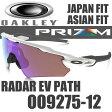 OAKLEY RADAR EV PATH PRIZM GOLF OO9275-12 (オークリー レーダーEVパス サングラス) プリズムゴルフ レンズ / ポリッシュドホワイト フレーム