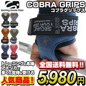 コブラグリップス(CobraGrips)(レザー)