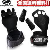 CobraGripsクロストレーニング
