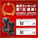 【ラバータイプ】 コブラグリップス Cobra Grips トレーニング リストラップ ウエイトトレーニング トレーニンググローブ パワーグリップ レディース 筋トレ グローブ コブラグリップ パワー グリップ コブラ パワーグローブ リスト ダンベル ベンチプレス デッドリフト 2