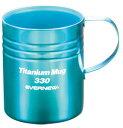 EVERNEW エバニュー チタン二重マグカップ330カラー EBY291 ブルー