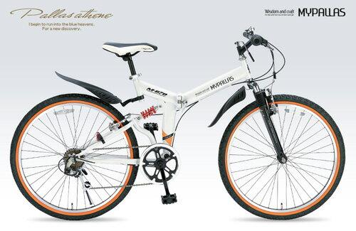 MYPALLAS マイパラス 26インチ折畳みクロスバイク自転車 M-670 ATB26・6SP・Wサス ホワイト 【送料無料】沖縄・北海道・離島送料別途見積 6段ギア・ダブルサスペンション