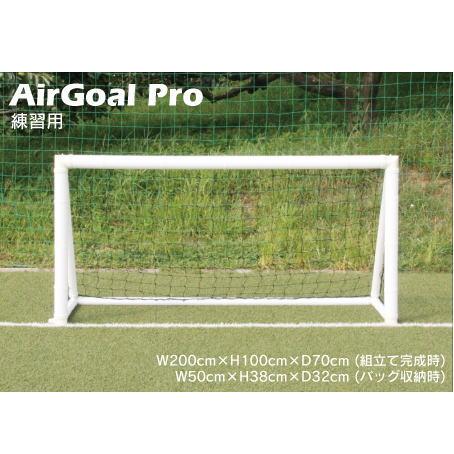 Unionbiz ユニオンビズ AirGoal Pro エアゴール プロ 練習用フットサル・サッカーゴール AN-F6533:スポーツダイアリー