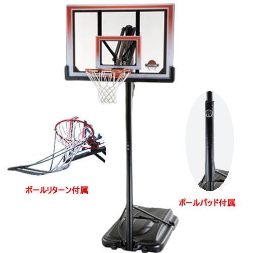 LIFETIME ライフタイム バスケットボールゴール LT-71566PRE ポールパッド・ボールリターン付属:スポーツダイアリー