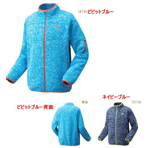 YONEX ヨネックス バドミントン UNI ユニ セーター ジャケット フィットスタイル 31015 ビビットブルー