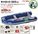 ジョイクラフト キャロット303SS JCR-300 ゴムボート ブルー ヤマハ2馬力エンジン付き お買い得セット