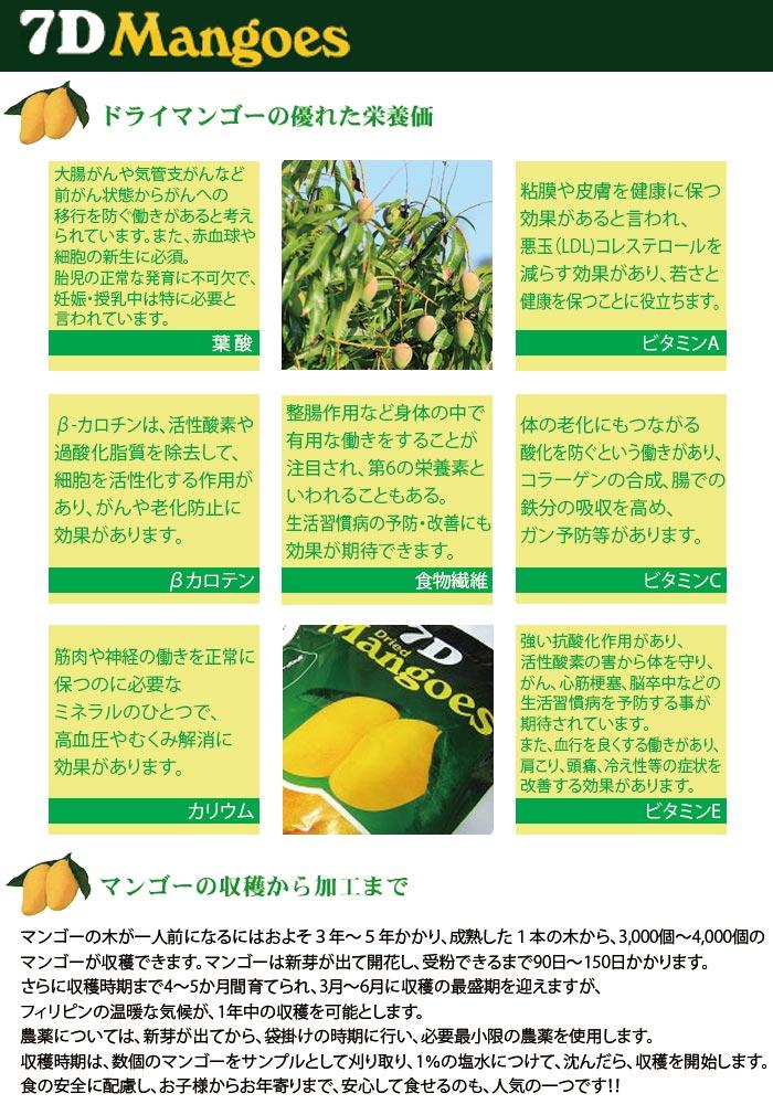 【20個以上で送料無料】信頼の7Dドライマンゴーたっぷり200g