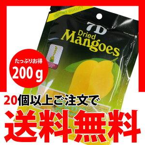数量限定!めざせ楽天最安値!信頼の7Dドライマンゴー200g
