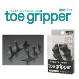 toegripperブラック(SP-026)トゥグリッパー指間パットスポーツウォーキングマラソンジョギングトレッキングスノーボードスキーゴルフ登山健康リハビリテーション