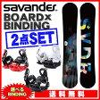 2017 SAVANDER SNOWBOARD BOWBAR 2nd Face・SP BINDING PRIVATE 2点セット サバンダー ボーバー スノーボード 板 エスピー ビンディング 金具 即日発送可能